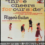 Flippers' guitar 1st